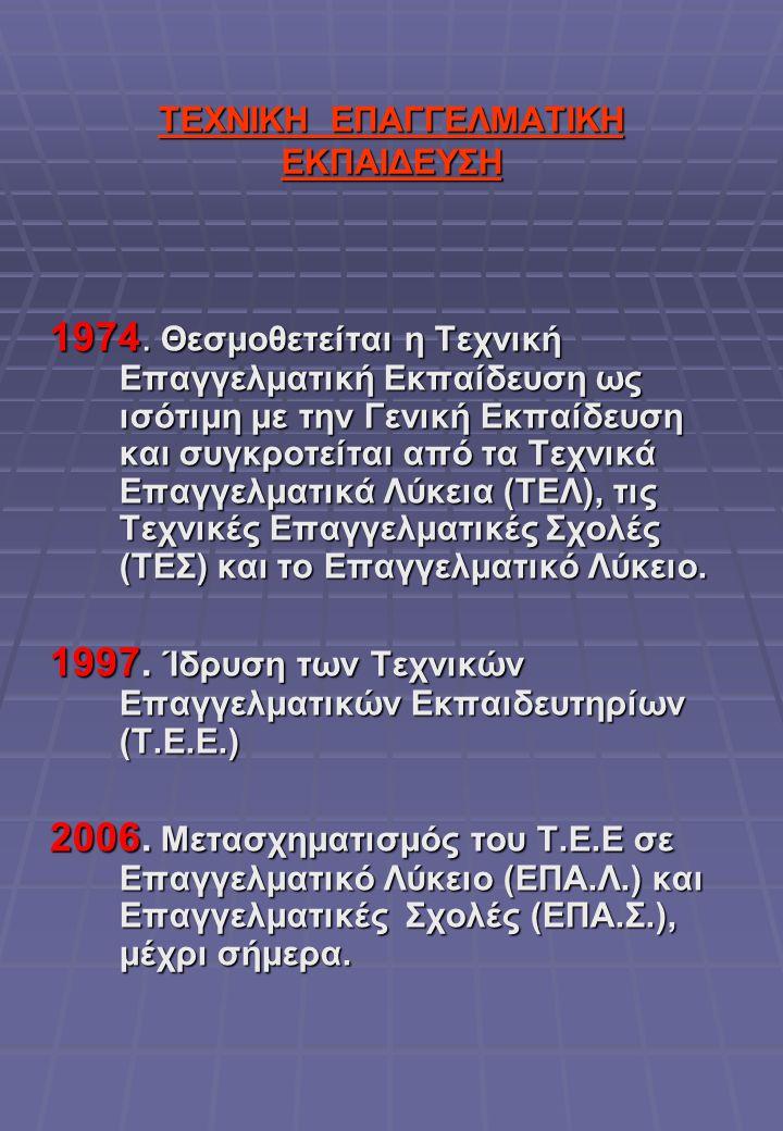 ΤΕΧΝΙΚΗ ΕΠΑΓΓΕΛΜΑΤΙΚΗ ΕΚΠΑΙΔΕΥΣΗ 1974.