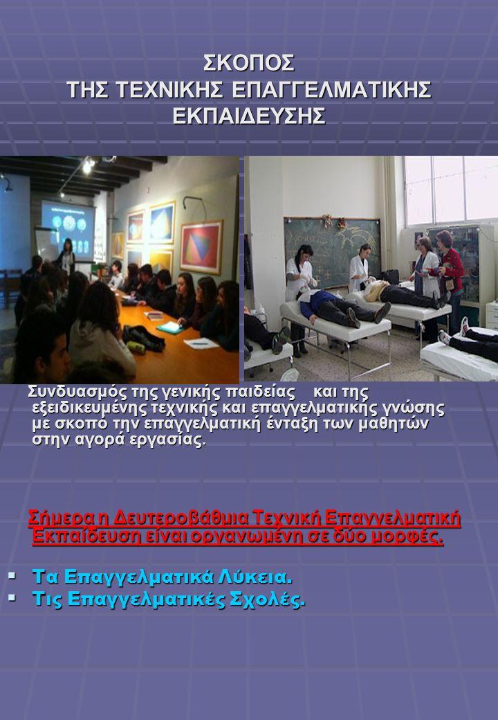 ΣΚΟΠΟΣ ΤΗΣ ΤΕΧΝΙΚΗΣ ΕΠΑΓΓΕΛΜΑΤΙΚΗΣ ΕΚΠΑΙΔΕΥΣΗΣ Συνδυασμός της γενικής παιδείας και της εξειδικευμένης τεχνικής και επαγγελματικής γνώσης με σκοπό την επαγγελματική ένταξη των μαθητών στην αγορά εργασίας.
