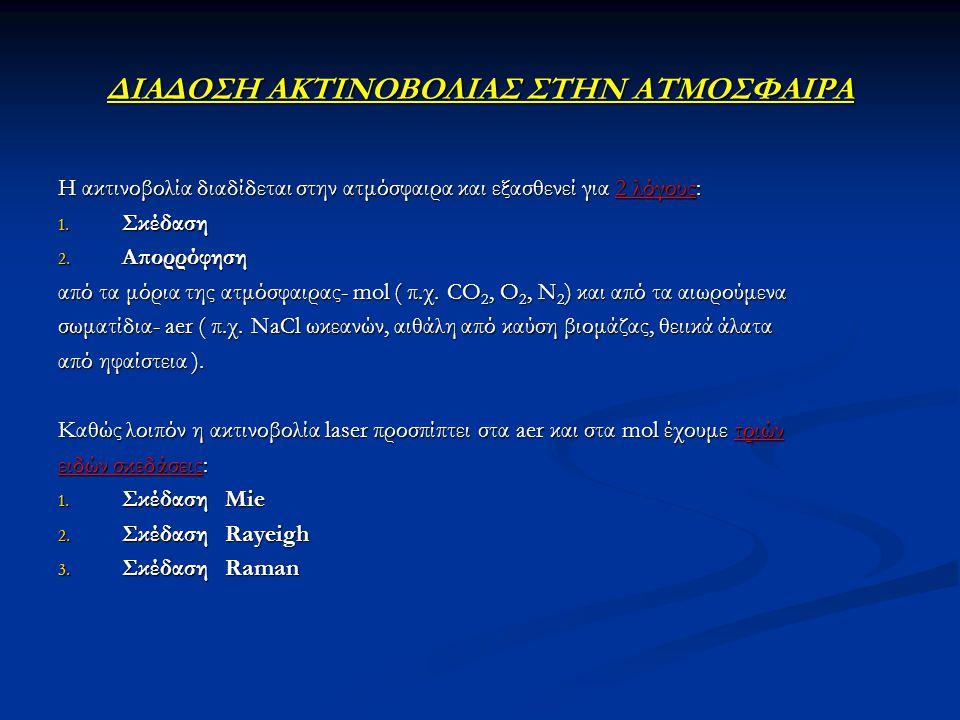 ΔΙΑΔΟΣΗ ΑΚΤΙΝΟΒΟΛΙΑΣ ΣΤΗΝ ΑΤΜΟΣΦΑΙΡΑ Η ακτινοβολία διαδίδεται στην ατμόσφαιρα και εξασθενεί για 2 λόγους: 1. Σκέδαση 2. Απορρόφηση από τα μόρια της ατ