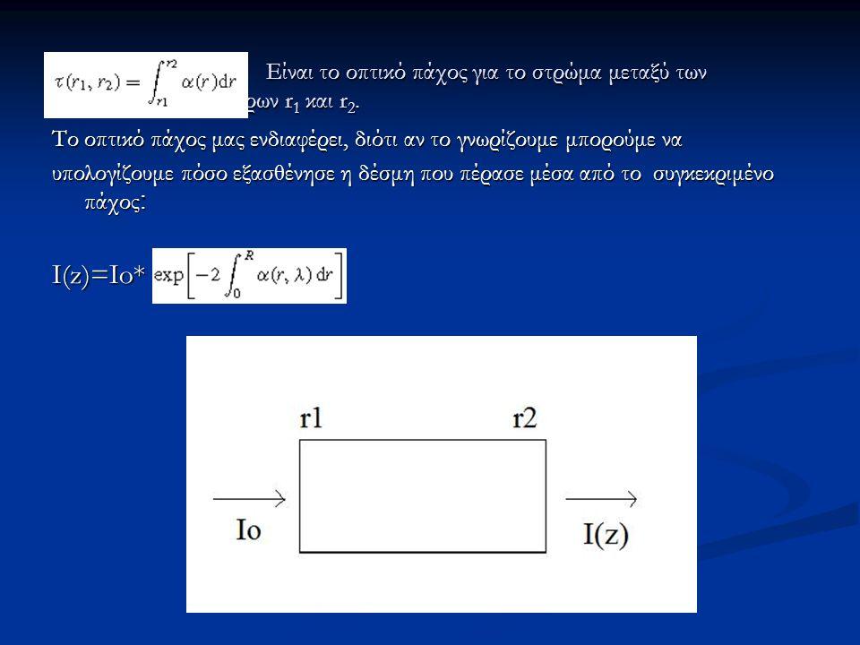 Είναι το οπτικό πάχος για το στρώμα μεταξύ των υψομέτρων r 1 και r 2. Είναι το οπτικό πάχος για το στρώμα μεταξύ των υψομέτρων r 1 και r 2. Το οπτικό