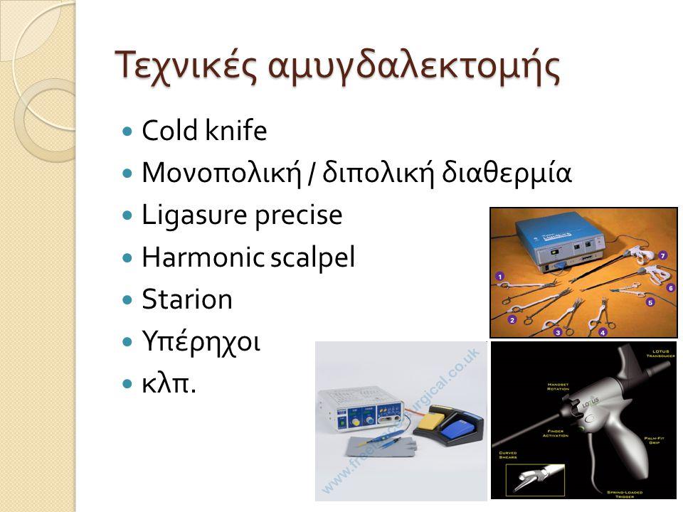 Τεχνικές αμυγδαλεκτομής  Cold knife  Μονοπολική / διπολική διαθερμία  Ligasure precise  Harmonic scalpel  Starion  Υπέρηχοι  κλπ.