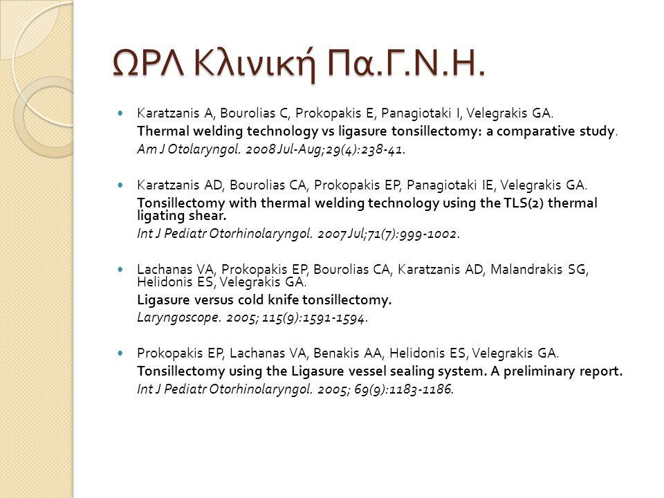 ΩΡΛ Κλινική Πα.Γ. Ν. Η.  Karatzanis A, Bourolias C, Prokopakis E, Panagiotaki I, Velegrakis G Α.