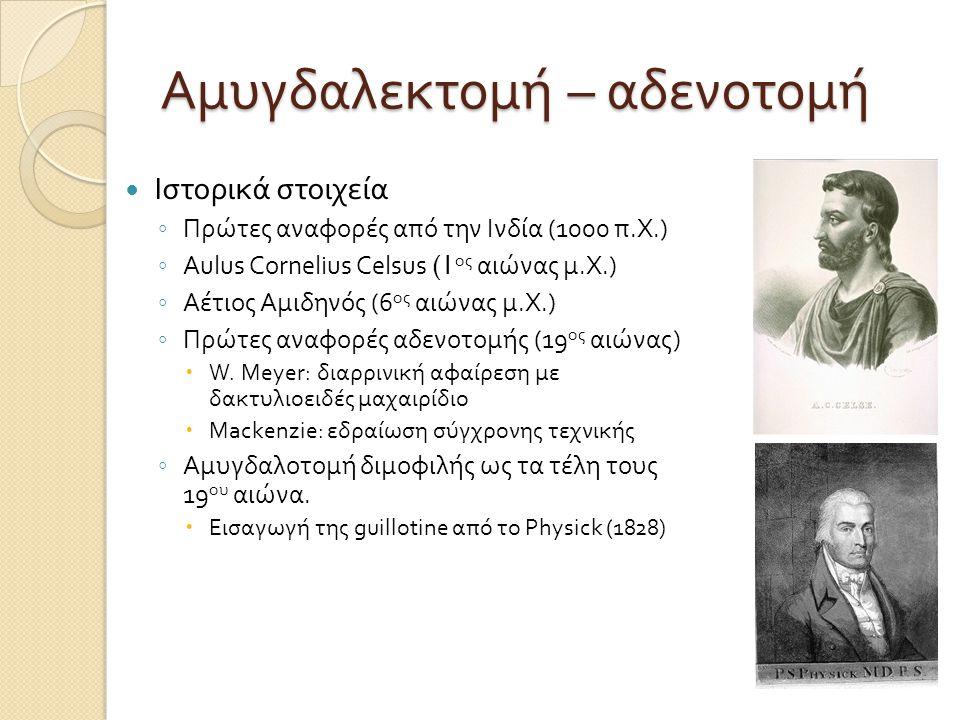 Αμυγδαλεκτομή – αδενοτομή  Ιστορικά στοιχεία ◦ Πρώτες αναφορές από την Ινδία (1000 π.