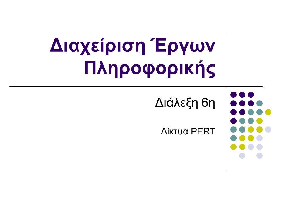 Διαχείριση Έργων Πληροφορικής Διάλεξη 6η Δίκτυα PERT