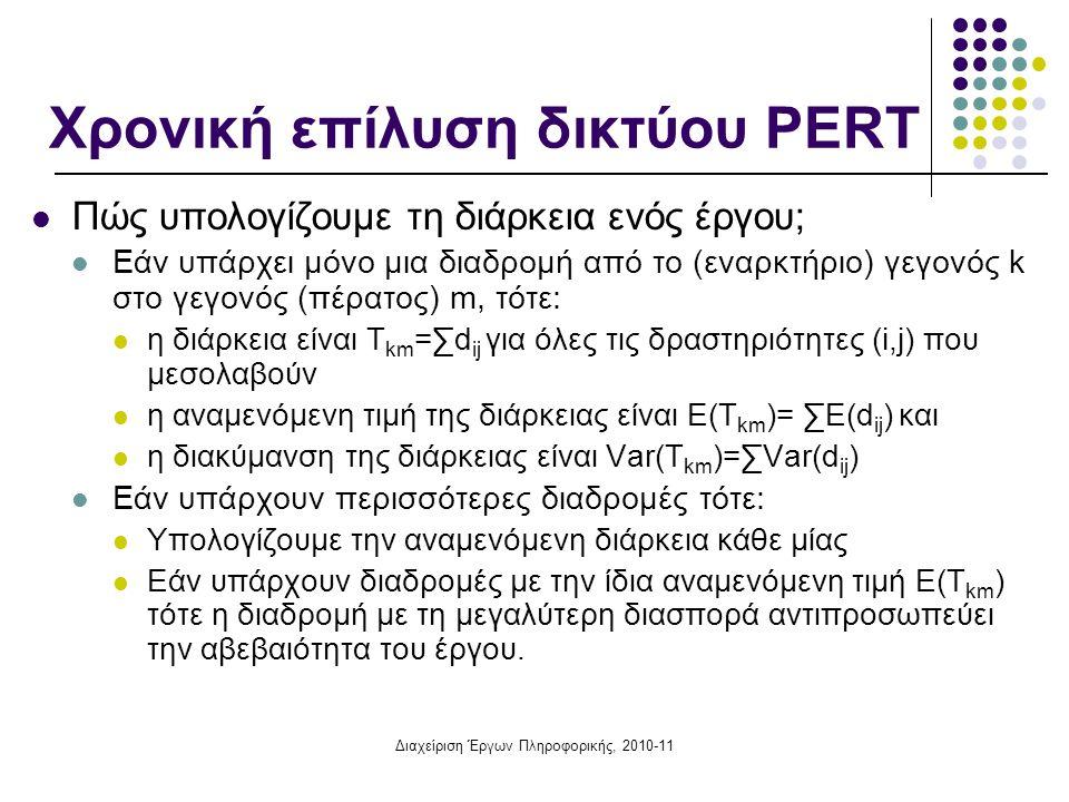 Διαχείριση Έργων Πληροφορικής, 2010-11 Χρονική επίλυση δικτύου PERT  Πώς υπολογίζουμε τη διάρκεια ενός έργου;  Εάν υπάρχει μόνο μια διαδρομή από το