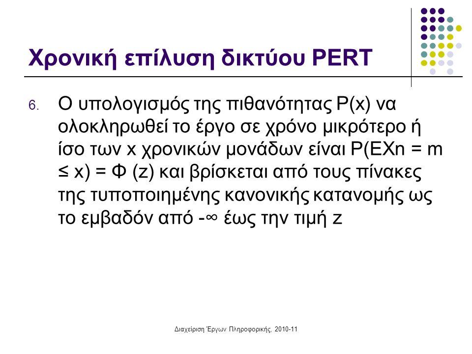 Διαχείριση Έργων Πληροφορικής, 2010-11 Χρονική επίλυση δικτύου PERT 6. Ο υπολογισμός της πιθανότητας P(x) να ολοκληρωθεί το έργο σε χρόνο μικρότερο ή