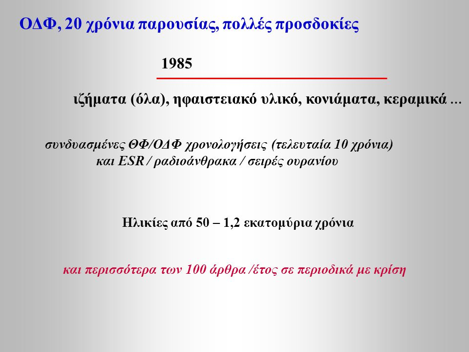 ΟΔΦ, 20 χρόνια παρουσίας, πολλές προσδοκίες συνδυασμένες ΘΦ/ΟΔΦ χρονολογήσεις (τελευταία 10 χρόνια) και ΕSR / ραδιοάνθρακα / σειρές ουρανίου και περισ