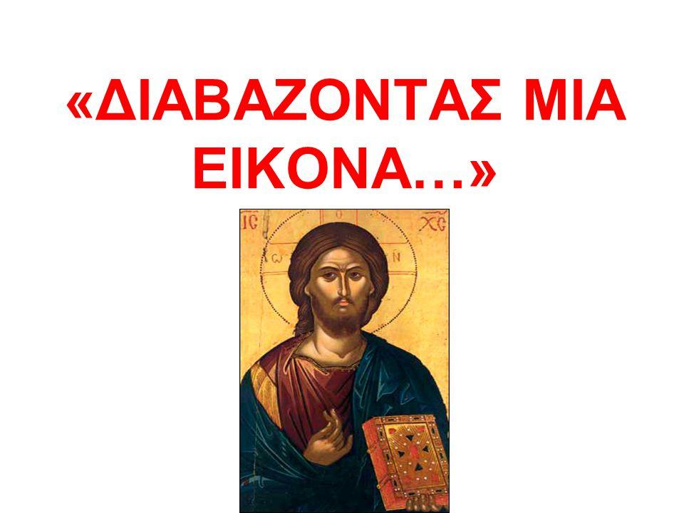 ΙΣΤΟΡΙΚΗ ΑΝΑΔΡΟΜΗ  Η Χριστιανική ζωγραφική στους τρείς πρώτους αιώνες αναπτύχθηκε κυρίως στους χριστιανικούς τάφους και ιδιαίτερα στις κατακόμβες, στις οποίες διασώθηκαν αξιόλογες τοιχογραφίες.
