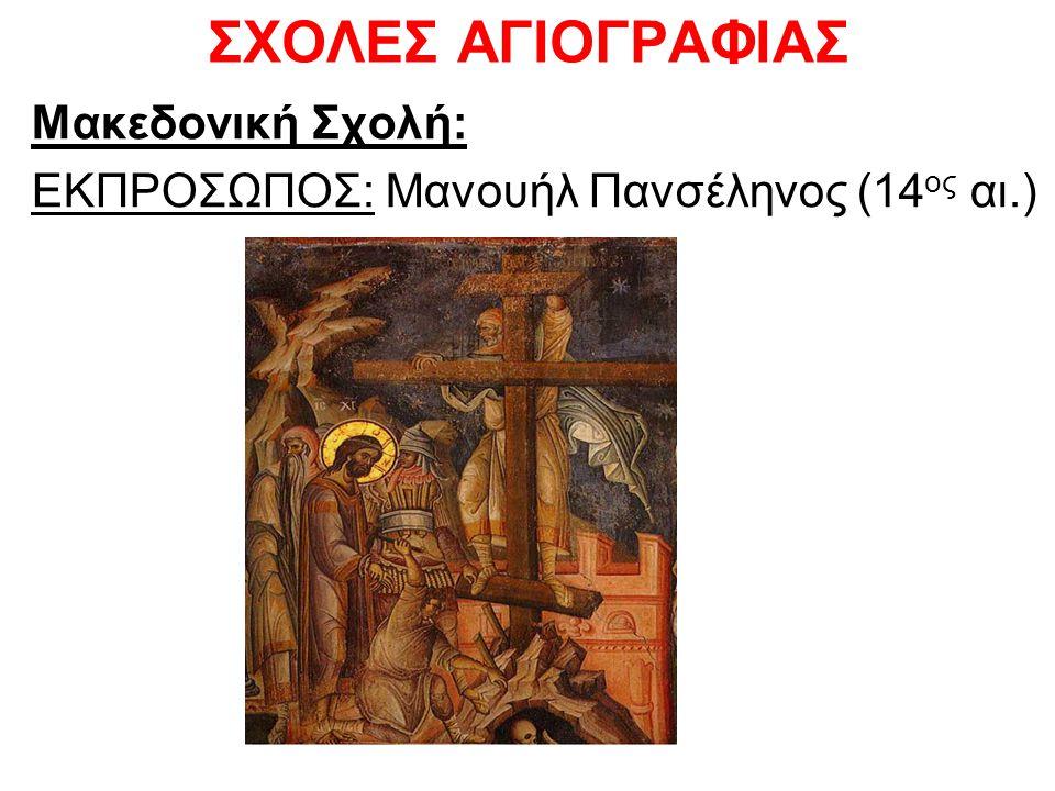 ΣΧΟΛΕΣ ΑΓΙΟΓΡΑΦΙΑΣ Μακεδονική Σχολή: ΕΚΠΡΟΣΩΠΟΣ: Μανουήλ Πανσέληνος (14 ος αι.)
