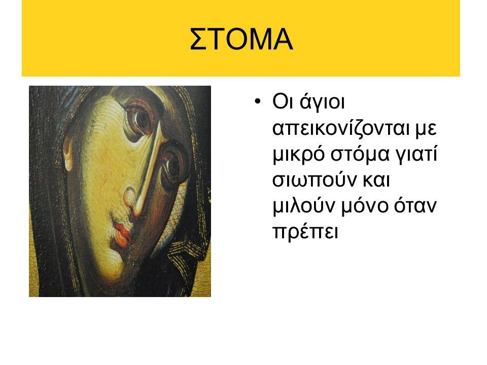 ΣΤΟΜΑ •Οι άγιοι απεικονίζονται με μικρό στόμα γιατί σιωπούν και μιλούν μόνο όταν πρέπει Κλικ για προσθήκη κειμένου