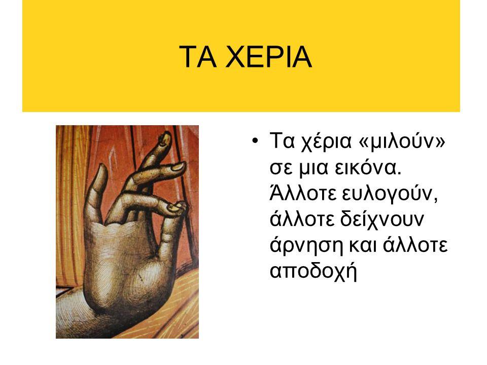 ΤΑ ΧΕΡΙΑ •Τα χέρια «μιλούν» σε μια εικόνα.