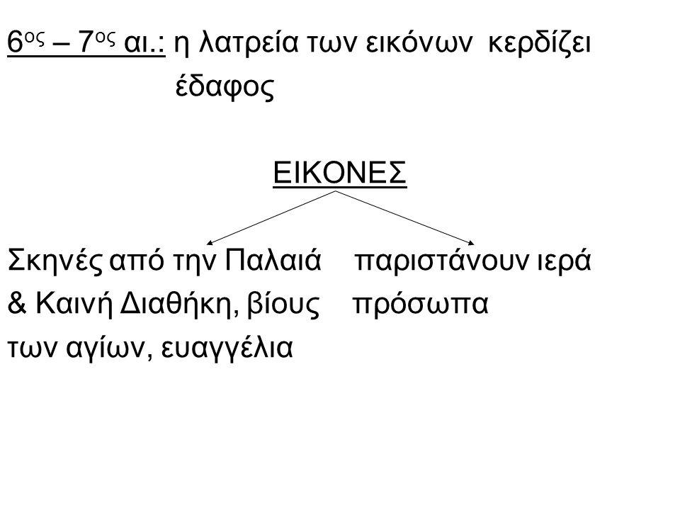 ΤΕΧΝΙΚΗ ΤΟΥ ΨΗΦΙΔΩΤΟΥ Τα βυζαντινά επιτοίχια ψηφιδωτά αποτελούνταν από διάφορα στρώματα:  Το κατώτερο στρώμα, πάχους 2,5 εκ., αποτελείται από ακοσκίνιστα υλικά: μαρμαρόσκονη, ασβέστη, τουβλόσκονη και κομμένο άχυρο.