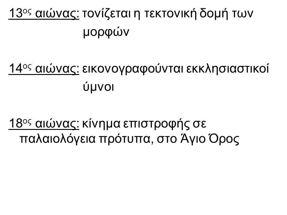 ΕΙΚΟΝΟΜΑΧΙΑ ΧΡΟΝΟΛΟΓΙΑ: αρχές 8 ου ως μέσα 9 ου αιώνα ΠΡΩΤΕΡΓΑΤΕΣ: Λέων Γ΄ & Κωνσταντίνος Ε΄