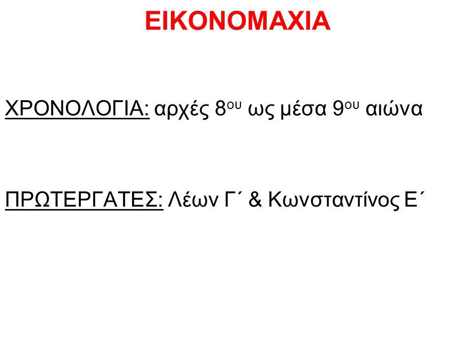 ΧΑΡΑΚΤΗΡΙΣΤΙΚΑ ΕΙΚΟΝΩΝ