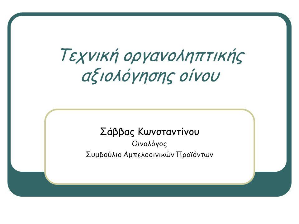 Τεχνική οργανοληπτικής αξιολόγησης οίνου Σάββας Κωνσταντίνου Οινολόγος Συμβούλιο Αμπελοοινικών Προϊόντων