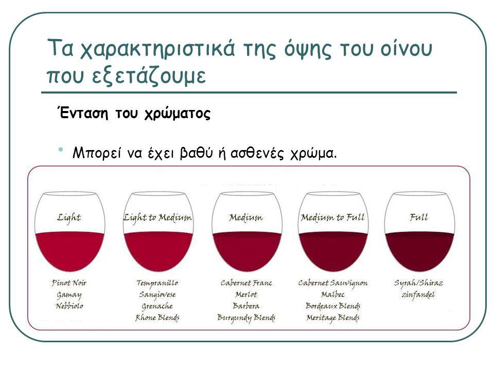 Τα χαρακτηριστικά της όψης του οίνου που εξετάζουμε Ένταση του χρώματος • Μπορεί να έχει βαθύ ή ασθενές χρώμα.