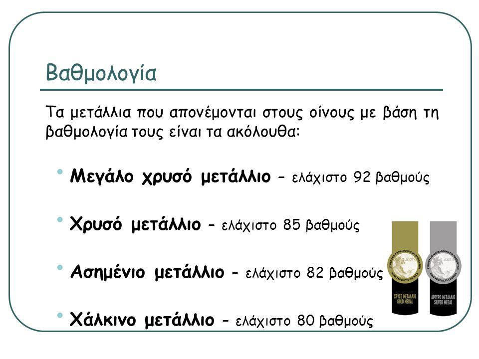 Βαθμολογία Τα μετάλλια που απονέμονται στους οίνους με βάση τη βαθμολογία τους είναι τα ακόλουθα: • Μεγάλο χρυσό μετάλλιο – ελάχιστο 92 βαθμούς • Χρυσό μετάλλιο – ελάχιστο 85 βαθμούς • Ασημένιο μετάλλιο – ελάχιστο 82 βαθμούς • Χάλκινο μετάλλιο – ελάχιστο 80 βαθμούς
