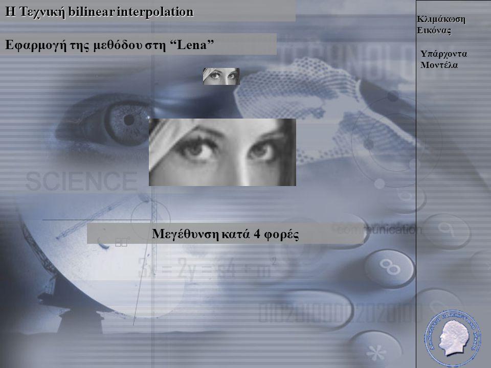 Κλιμάκωση Εικόνας Η Τεχνική bilinear interpolation Υπάρχοντα Μοντέλα Εφαρμογή της μεθόδου στη Lena Μεγέθυνση κατά 4 φορές
