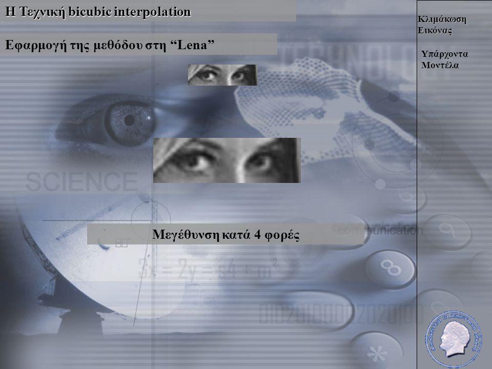 Κλιμάκωση Εικόνας Η Τεχνική bicubic interpolation Υπάρχοντα Μοντέλα Εφαρμογή της μεθόδου στη Lena Μεγέθυνση κατά 4 φορές