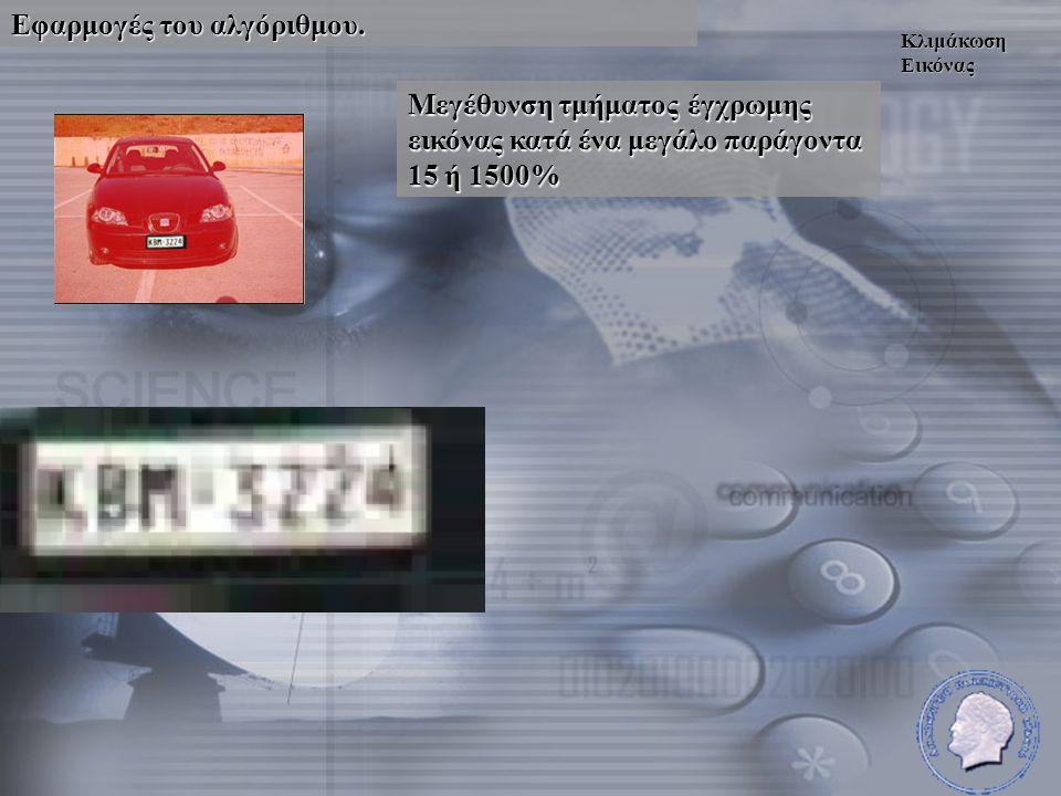 Κλιμάκωση Εικόνας Εφαρμογές του αλγόριθμου.