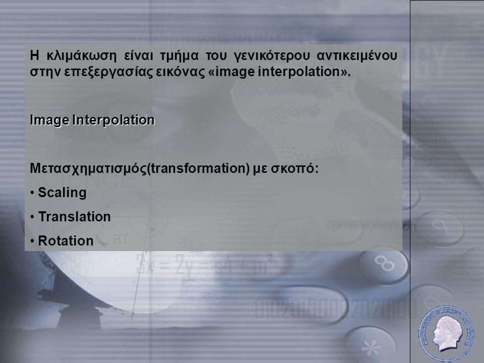 Η κλιμάκωση είναι τμήμα του γενικότερου αντικειμένου στην επεξεργασίας εικόνας «image interpolation».