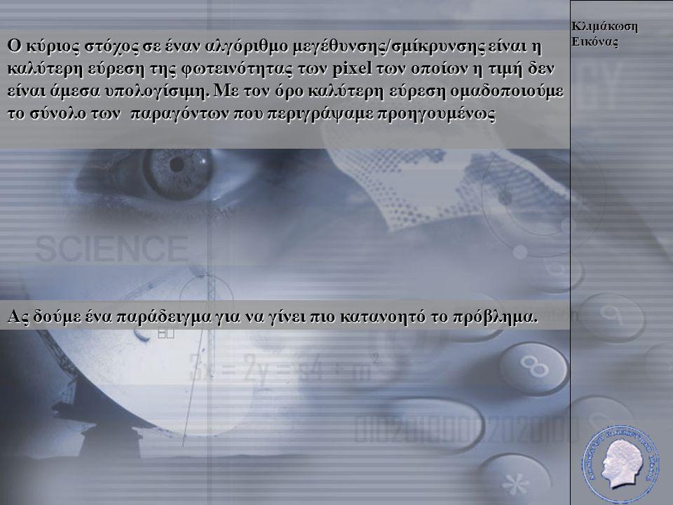 Κλιμάκωση Εικόνας Το ιδιαίτερο χαρακτηριστικό της μεθόδου αυτής είναι ότι εκτός από την πληροφορία του εμβαδού που χρησιμοποιεί για τον τελικό υπολογισμό, όπως θα δούμε αναλυτικά, χρησιμοποιεί για ακόμα καλύτερα αποτελέσματα την διαφορά της φωτεινότητας των pixel που «καλύπτει» η μάσκα.