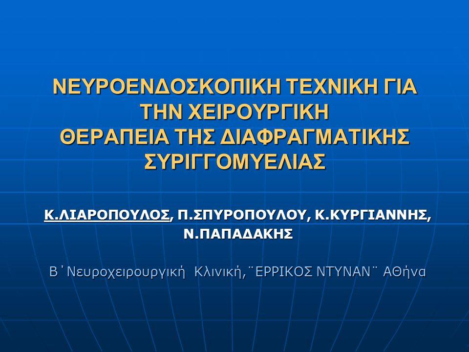 ΝΕΥΡΟΕΝΔΟΣΚΟΠΙΚΗ ΤΕΧΝΙΚΗ ΓΙΑ ΤΗΝ ΧΕΙΡΟΥΡΓΙΚΗ ΘΕΡΑΠΕΙΑ ΤΗΣ ΔΙΑΦΡΑΓΜΑΤΙΚΗΣ ΣΥΡΙΓΓΟΜΥΕΛΙΑΣ Κ.ΛΙΑΡΟΠΟΥΛΟΣ, Π.ΣΠΥΡΟΠΟΥΛΟΥ, Κ.ΚΥΡΓΙΑΝΝΗΣ, Ν.ΠΑΠΑΔΑΚΗΣ Β΄Νευρ