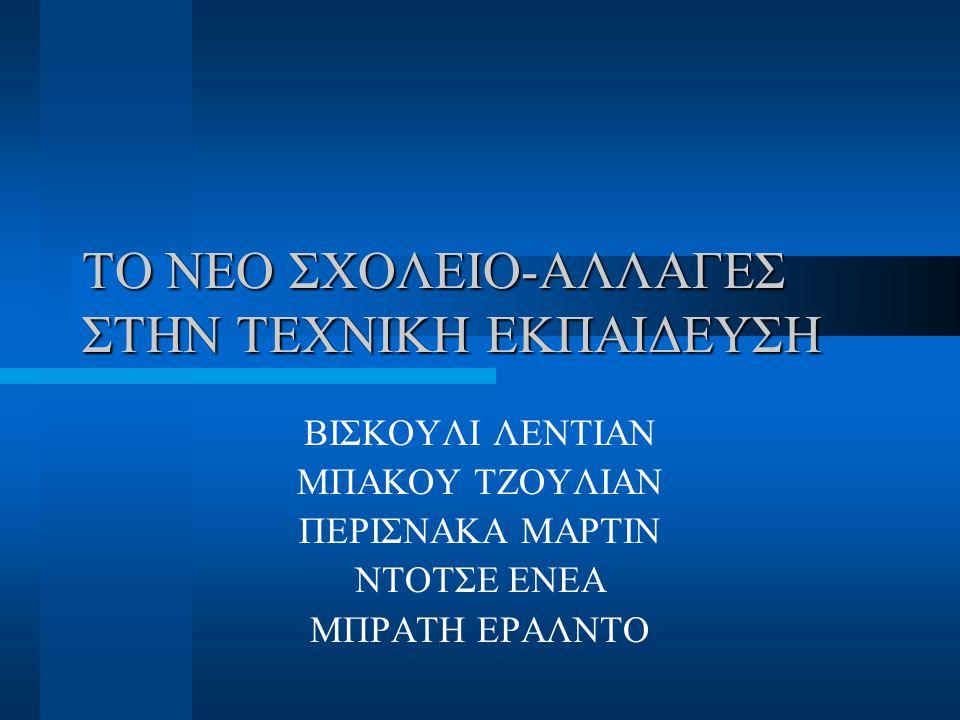 ΤΟ ΝΕΟ ΣΧΟΛΕΙΟ-ΑΛΛΑΓΕΣ ΣΤΗΝ ΤΕΧΝΙΚΗ ΕΚΠΑΙΔΕΥΣΗ ΒΙΣΚΟΥΛΙ ΛΕΝΤΙΑΝ ΜΠΑΚΟΥ ΤΖΟΥΛΙΑΝ ΠΕΡΙΣΝΑΚΑ ΜΑΡΤΙΝ ΝΤΟΤΣΕ ΕΝΕΑ ΜΠΡΑΤΗ ΕΡΑΛΝΤΟ