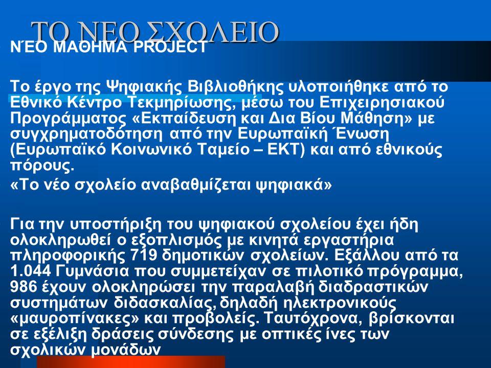 ΠΑΛΙΟ ΣΧΟΛΕΙΟ