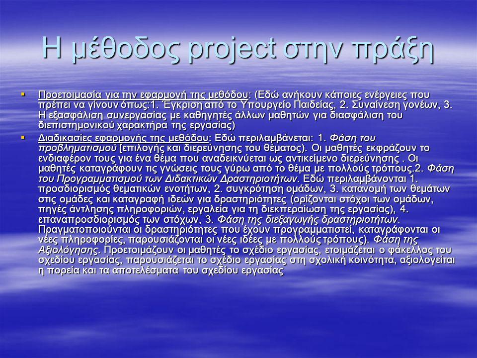 Η μέθοδος project στην πράξη  Προετοιμασία για την εφαρμογή της μεθόδου: (Εδώ ανήκουν κάποιες ενέργειες που πρέπει να γίνουν όπως:1. Έγκριση από το Υ