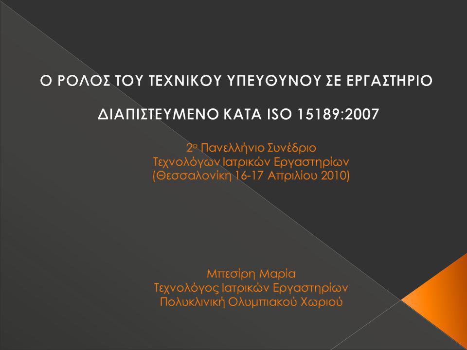 Το εργαστήριο διοικείται από τον Διευθυντή Εργαστηρίου στον οποίο υπάγονται:  ο Υπεύθυνος Ποιότητας  οι Τεχνικοί Υπεύθυνοι Τμημάτων (Τεχνική Διοίκηση)  οι Αναλυτές Οι Τεχνικοί Υπεύθυνοι αποτελούν την Τεχνική Διοίκηση του Εργαστηρίου και έχει τη συνολική ευθύνη για την τεχνική λειτουργία του εργαστηρίου και για τη διασφάλιση της συμμόρφωσης αυτού με το Διεθνές Πρότυπο ISO 15189, τους Κανονισμούς και τις Οδηγίες του Ε.ΣΥ.Δ.