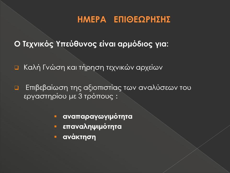 Ο Τεχνικός Υπεύθυνος είναι αρμόδιος για:  Καλή Γνώση και τήρηση τεχνικών αρχείων  Επιβεβαίωση της αξιοπιστίας των αναλύσεων του εργαστηρίου με 3 τρό