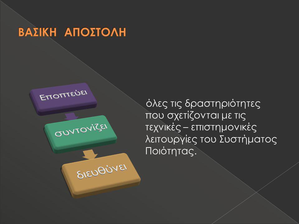 όλες τις δραστηριότητες που σχετίζονται με τις τεχνικές – επιστημονικές λειτουργίες του Συστήματος Ποιότητας.
