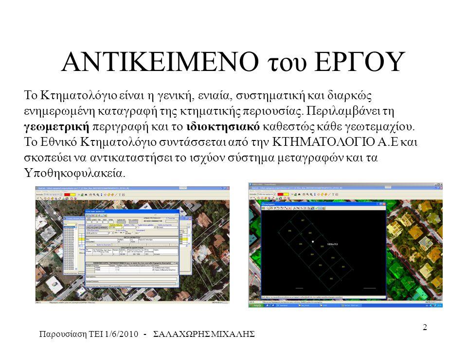 Παρουσίαση ΤΕΙ 1/6/2010 - ΣΑΛΑΧΩΡΗΣ ΜΙΧΑΛΗΣ 2 ΑΝΤΙΚΕΙΜΕΝΟ του ΕΡΓΟΥ Το Κτηματολόγιο είναι η γενική, ενιαία, συστηματική και διαρκώς ενημερωμένη καταγρ