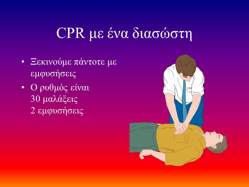 CPR με ένα διασώστη •Ξεκινούμε πάντοτε με εμφυσήσεις •Ο ρυθμός είναι 30 μαλάξεις 2 εμφυσήσεις