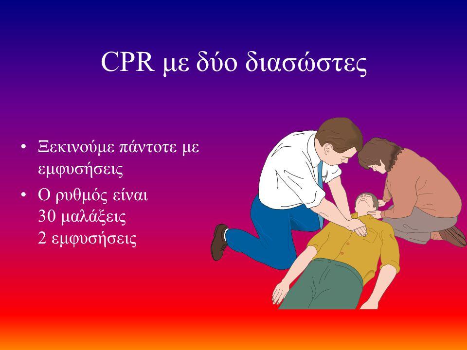 CPR με δύο διασώστες •Ξεκινούμε πάντοτε με εμφυσήσεις •Ο ρυθμός είναι 30 μαλάξεις 2 εμφυσήσεις