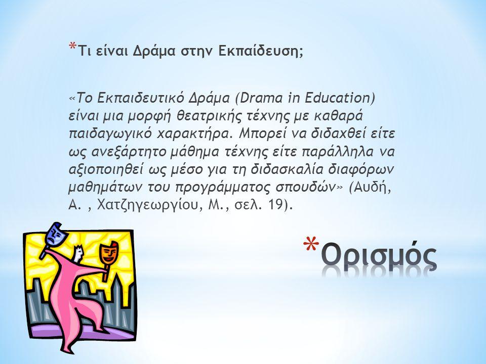 * Τι είναι Δράμα στην Εκπαίδευση; «Το Εκπαιδευτικό Δράμα (Drama in Education) είναι μια μορφή θεατρικής τέχνης με καθαρά παιδαγωγικό χαρακτήρα.