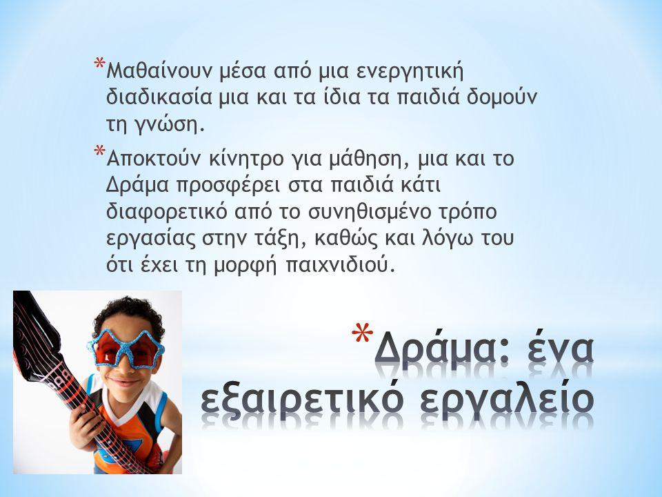 * Μαθαίνουν μέσα από μια ενεργητική διαδικασία μια και τα ίδια τα παιδιά δομούν τη γνώση.