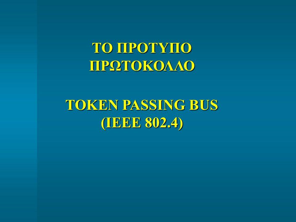 ΤΟ ΠΡΟΤΥΠΟ ΠΡΩΤΟΚΟΛΛΟ TOKEN PASSING BUS (IEEE 802.4)