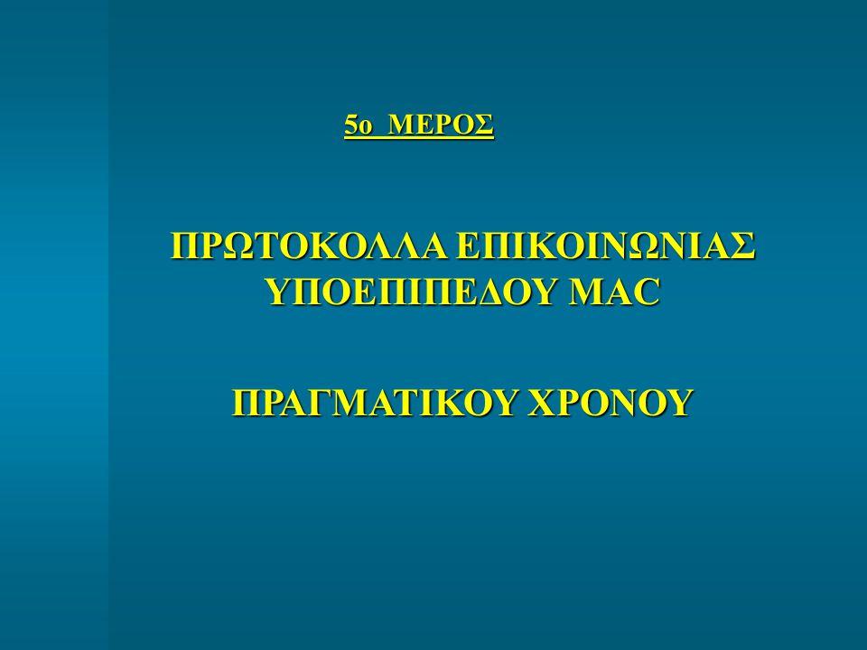 5ο ΜΕΡΟΣ ΠΡΩΤΟΚΟΛΛΑ ΕΠΙΚΟΙΝΩΝΙΑΣ ΥΠΟΕΠΙΠΕΔΟΥ MAC ΠΡΑΓΜΑΤΙΚΟΥ ΧΡΟΝΟΥ