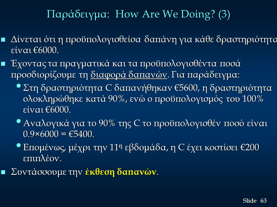 64 Slide Παράδειγμα: How Are We Doing.