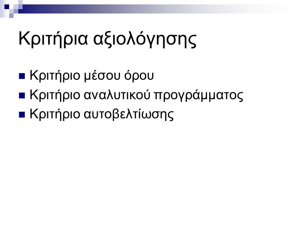 ΤΕΧΝΙΚΕΣ ΑΞΙΟΛΟΓΗΣΗΣ 1.Τεχνικές παρατήρησης 2. Συνέντευξης ατομικής ή ομαδικής 3.