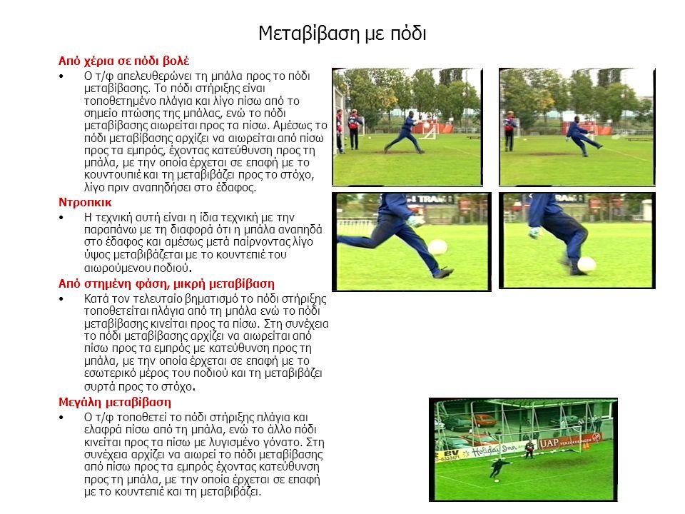 Μεταβίβαση με πόδι Από χέρια σε πόδι βολέ •Ο τ/φ απελευθερώνει τη μπάλα προς το πόδι μεταβίβασης. Το πόδι στήριξης είναι τοποθετημένο πλάγια και λίγο