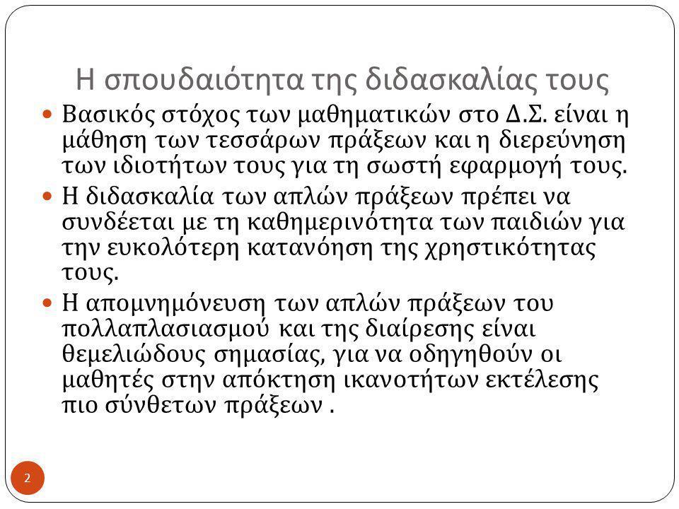 Λάθη στις απλές πράξεις του πολλαπλασιασμού 13  Λάθη σχετικά με τον πίνακα της προπαίδειας.