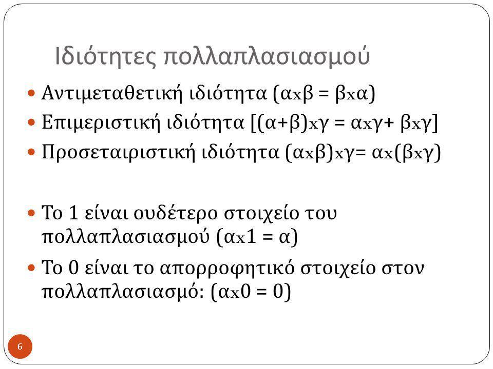 Ιδιότητες πολλαπλασιασμού 6  Αντιμεταθετική ιδιότητα ( α x β = β x α )  Επιμεριστική ιδιότητα [( α + β )x γ = α x γ + β x γ ]  Προσεταιριστική ιδιό