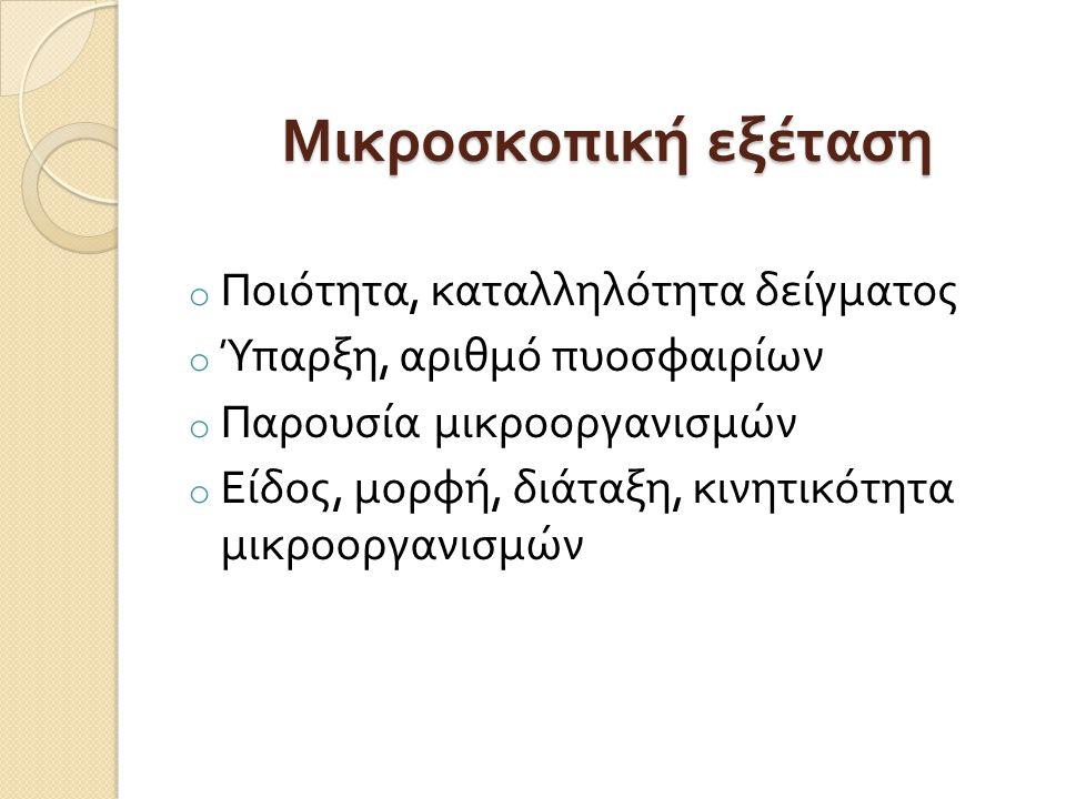 Χρώση ενδοσπορίων  Bacillus sp, Clostridium sp.