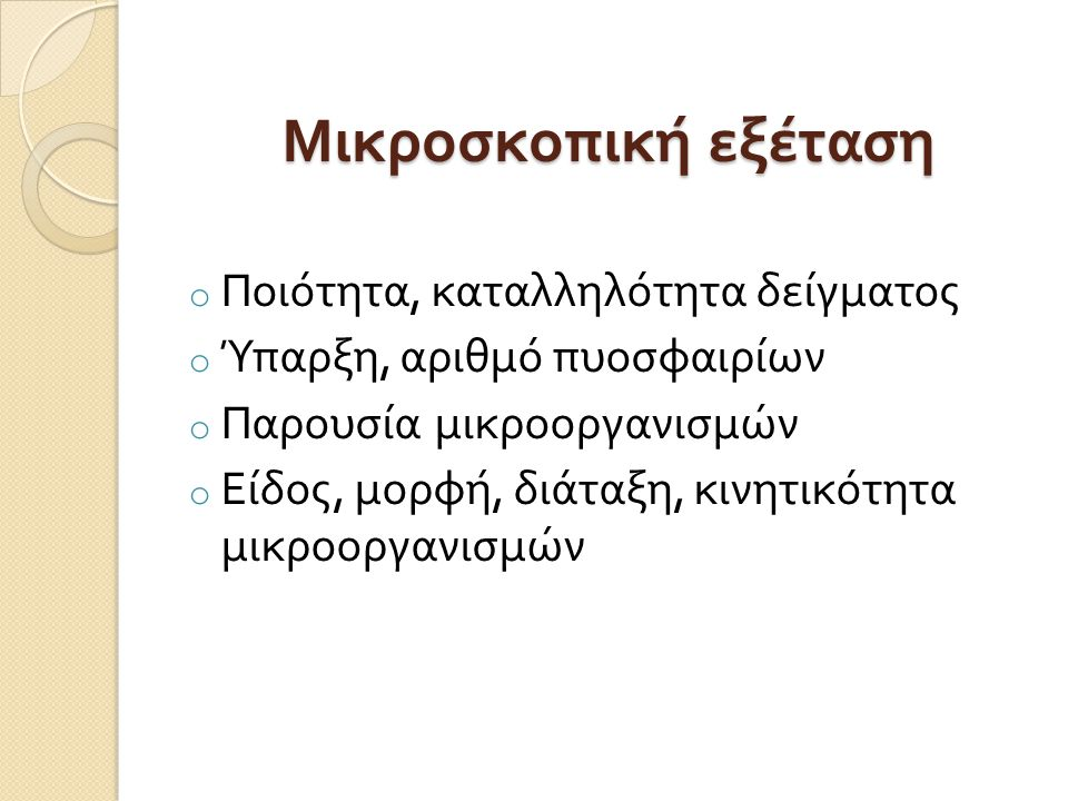  Gram variable :  Actinomyces sp, Arthobacter sp, Bacillus sp, Butyrvibrio sp,Clostiridium sp, Corynebacterium sp, Mycobacterium sp, Propionobacterium sp  Δύκολα χρωματιζόμενα :  Borellia sp, Mycoplasma sp  Μη χρωματιζόμενα :  Τreponema palidum  Μπορούν να χρωματιστούν με Gram χρώση :  κύστεις Pneumocystis carinii, τριχομονάδες, Strongyloides sp, τροφοζωίτες Toxoplasma gondii