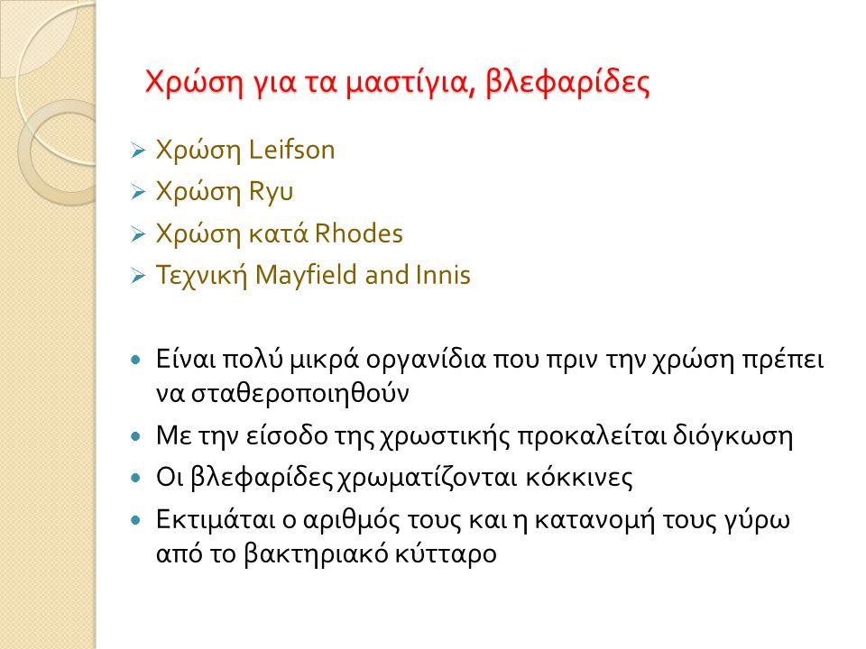 Χρώση για τα μαστίγια, βλεφαρίδες  Χρώση Leifson  Χρώση Ryu  Χρώση κατά Rhodes  Τεχνική Mayfield and Innis  Είναι πολύ μικρά οργανίδια που πριν τ