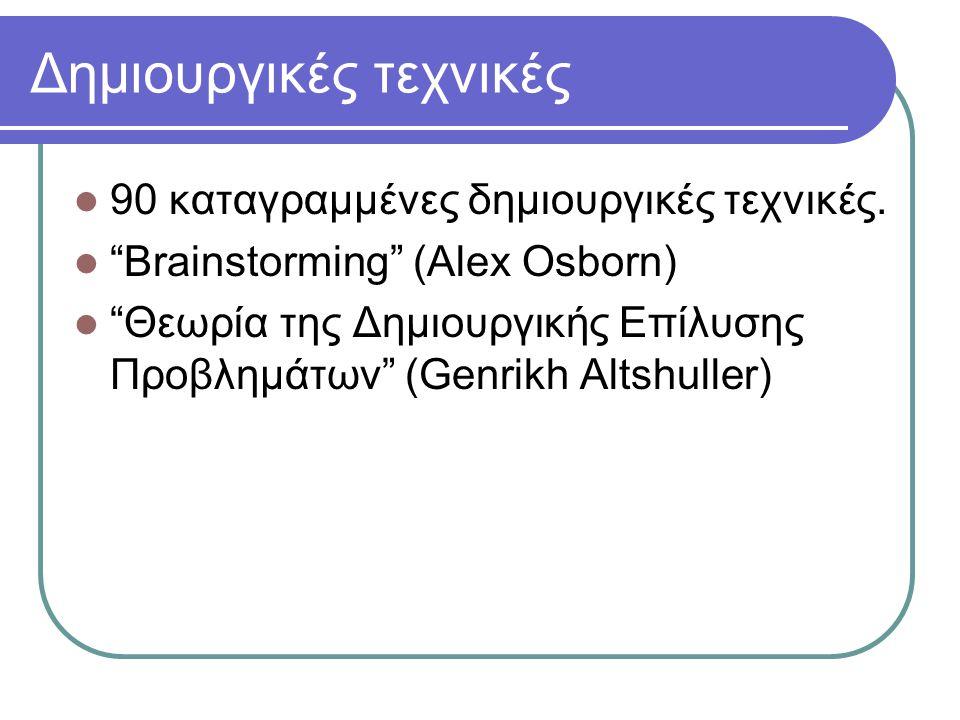 """Δημιουργικές τεχνικές  90 καταγραμμένες δημιουργικές τεχνικές.  """"Brainstorming"""" (Alex Osborn)  """"Θεωρία της Δημιουργικής Επίλυσης Προβλημάτων"""" (Genr"""