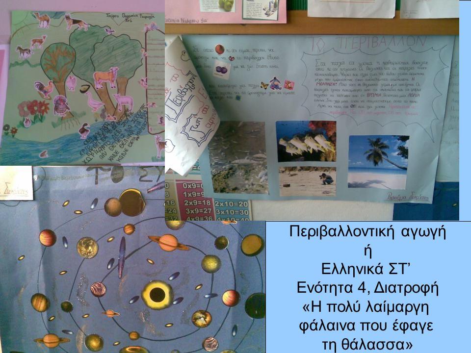 Περιβαλλοντική αγωγή ή Ελληνικά ΣΤ' Ενότητα 4, Διατροφή «Η πολύ λαίμαργη φάλαινα που έφαγε τη θάλασσα»